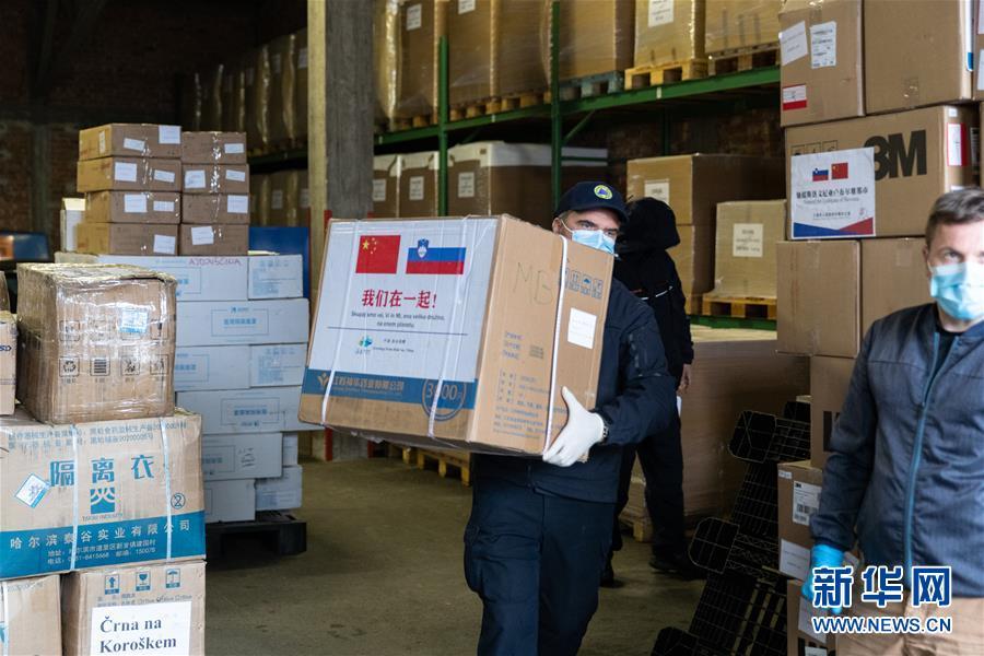 (国际疫情)(1)斯洛文尼亚举行中国捐赠抗疫物资交接仪式