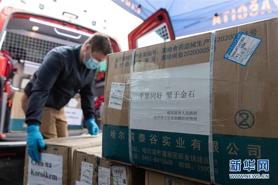 (国际疫情)(3)斯洛文尼亚举行中国捐赠抗疫物资交接仪式