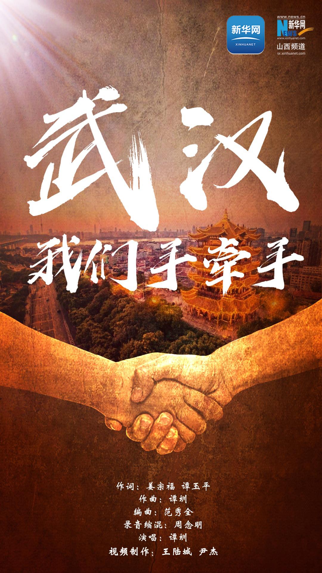 MV|武汉我们手牵手